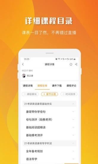 乐学喵app软件下载