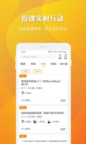 乐学喵app软件