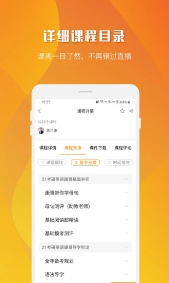 乐学喵app官方下载