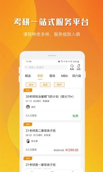 乐学喵app