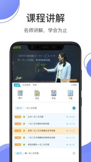 数学加app手机软件