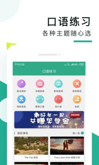 阿卡索口语秀软件app软件
