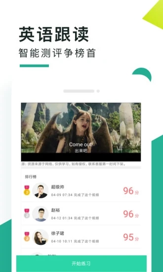 阿卡索口语秀软件app下载