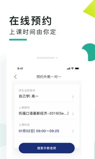 阿卡索口语秀软件app软件下载