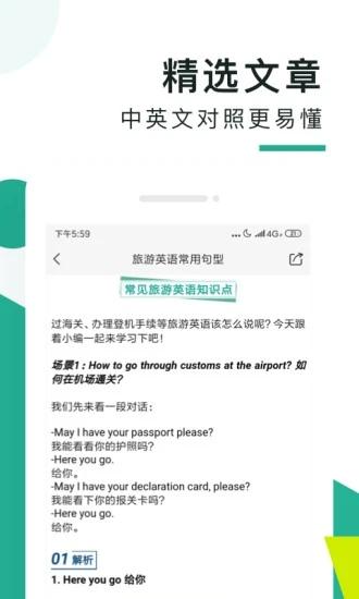 阿卡索口语秀软件app