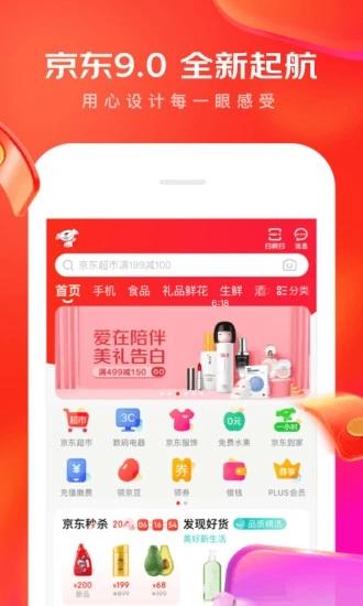 京东app官方下载