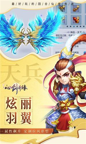 心剑奇缘无限元宝版游戏
