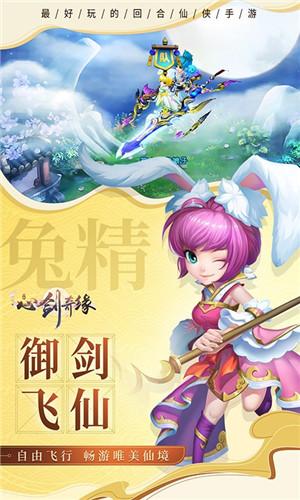 心剑奇缘无限元宝版游戏下载