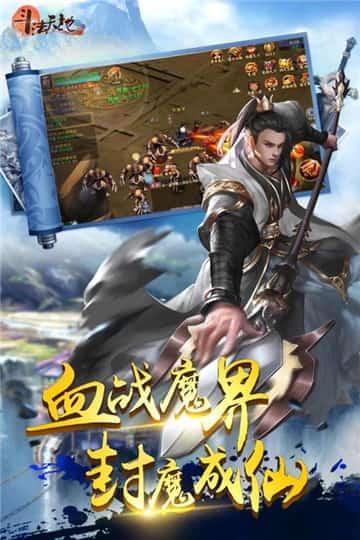 斗法天地无限版游戏下载