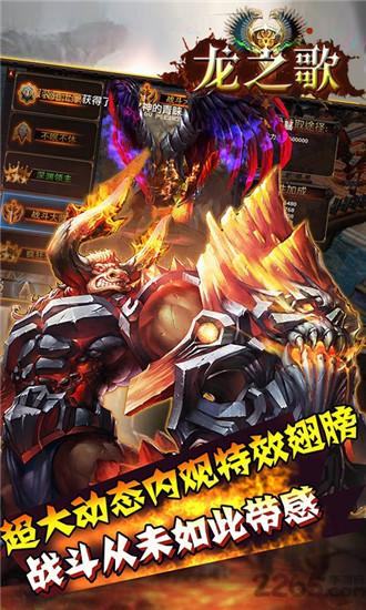 龙之歌破解版游戏下载