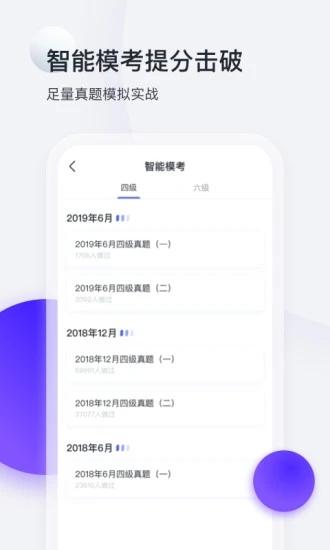 星火英语app安卓版