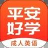 平安好学英语app下载