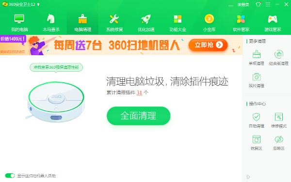 360安全卫士绿色版