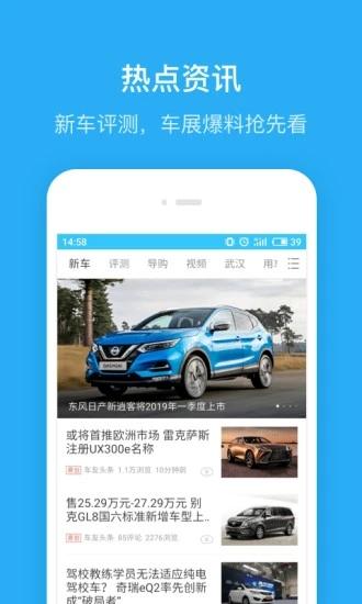 汽车违章查询app软件下载