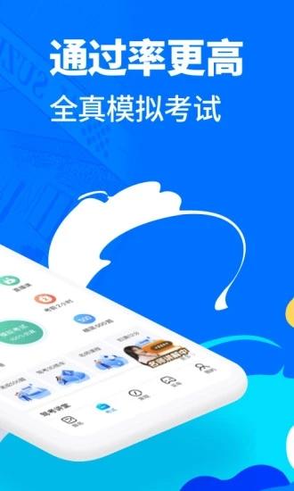 驾考宝典app苹果版下载