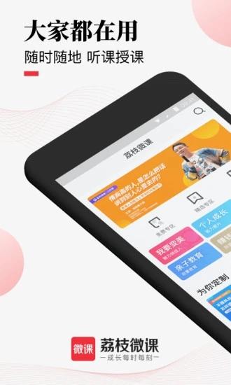 荔枝微课app