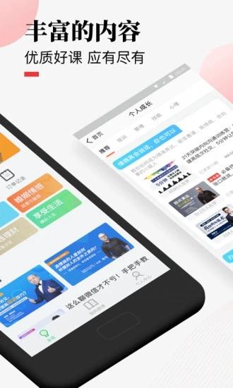 荔枝微课app破解版软件