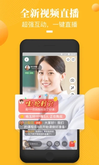 荔枝微课app软件下载