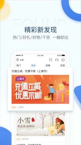 电e宝官方正式版下载