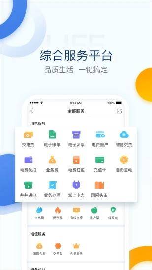 电e宝官方正式版软件下载