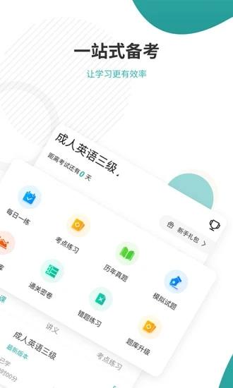 学位英语准题库app软件下载