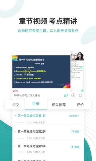 学位英语准题库app下载