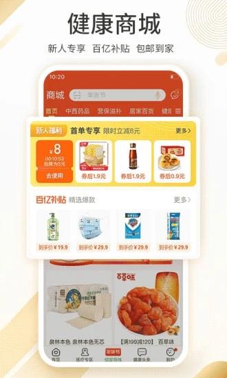 平安健康app软件