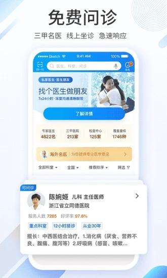 平安健康app软件下载