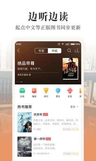 懒人听书app官方下载