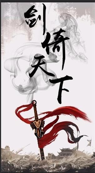 剑倚天下无限钻石版游戏下载