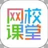 网校课堂app安卓版