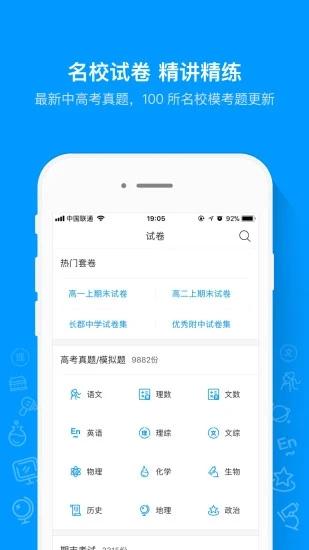 猿题库app手机版
