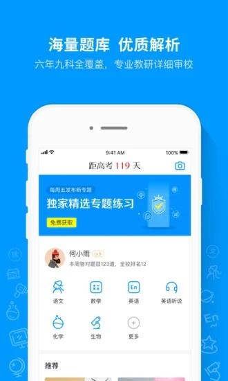 猿题库app手机版下载