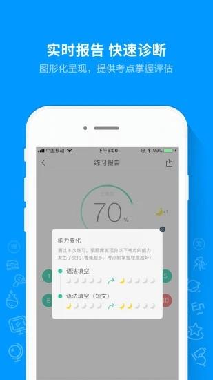 猿题库app手机版软件下载