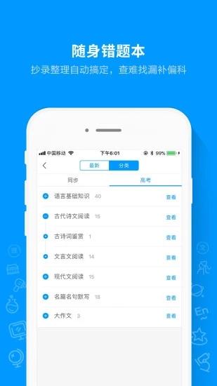 猿题库app手机版软件