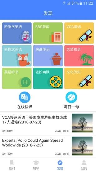 高中英语宝app软件