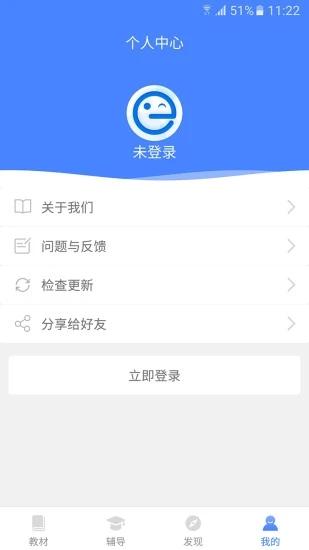 高中英语宝app