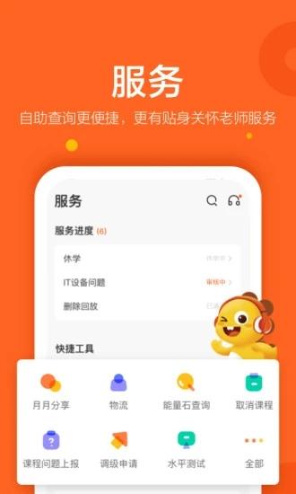 VIPKID英语手机app下载