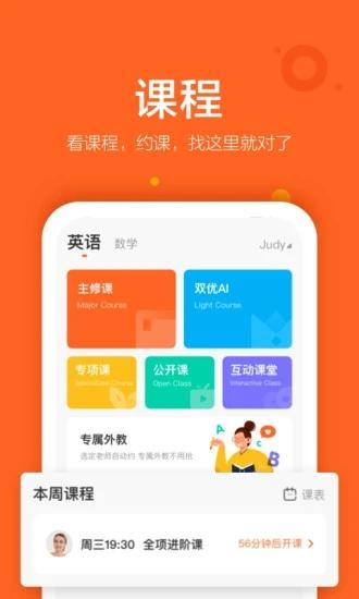 VIPKID英语手机app软件