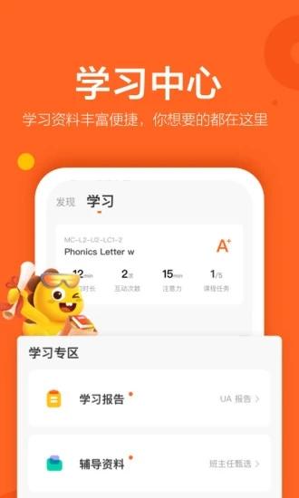 VIPKID英语手机app软件下载