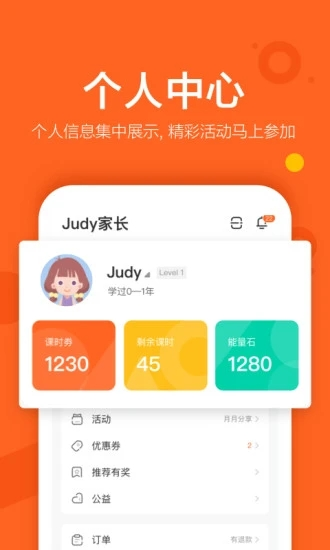 VIPKID英语手机app