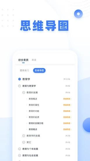 粉笔教师app最新版软件下载