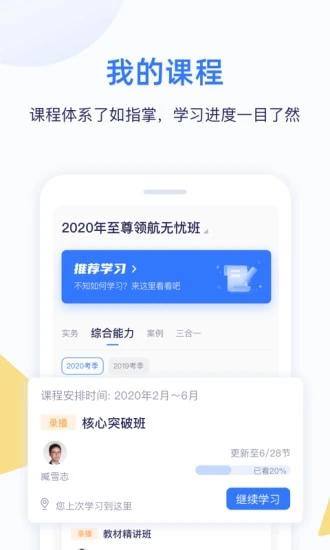 嗨学课堂app苹果软件下载