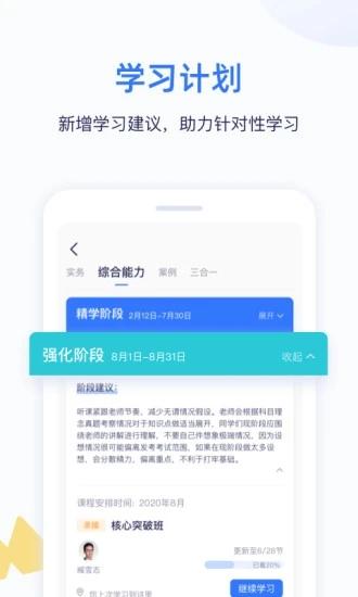 嗨学课堂app安卓软件
