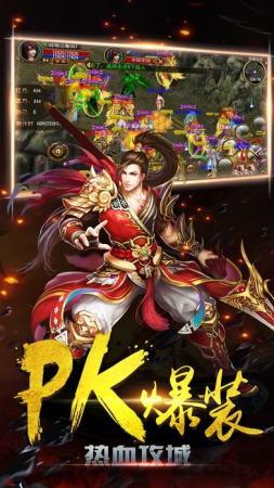 屠龙烈火破解版游戏下载