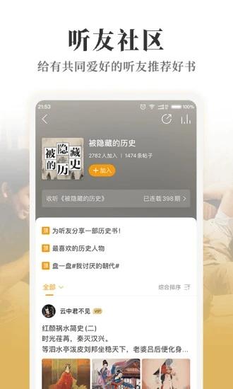 懒人听书app最新版下载