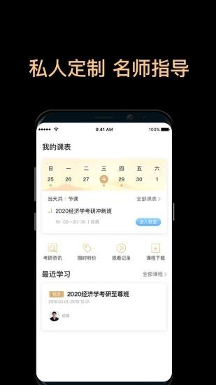 掌腾考研app最新版下载