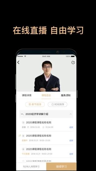 掌腾考研app最新版