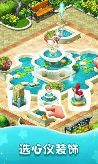梦幻家园最新版下载