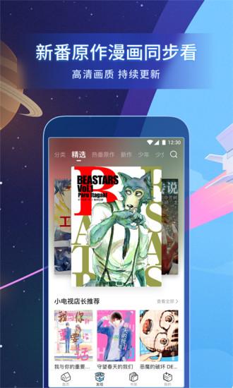 哔哩哔哩漫画app最新版本下载